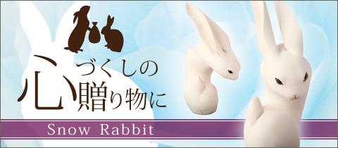 Snow Rbbit 心づくしの贈り物に
